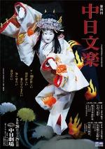中日文楽2