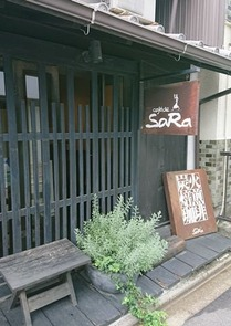 cafe de SaRa