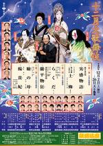 一二月大歌舞伎