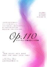 Op110