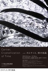 カルティエ、時の結晶展