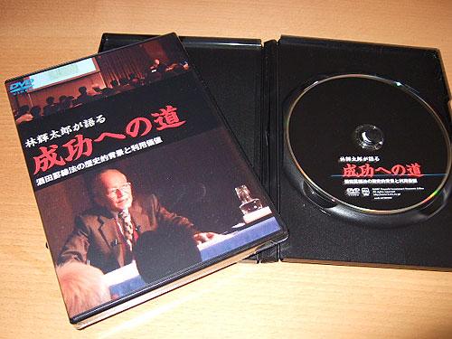林輝太郎セミナーDVD1
