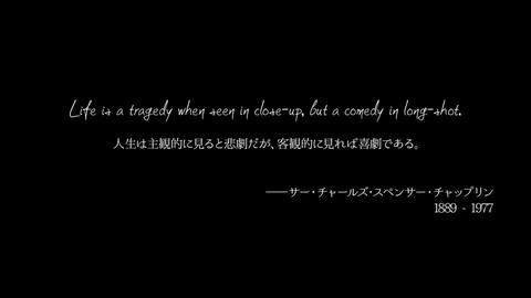 人生は主観的に見ると悲劇だが、客観的に見ると喜劇である。名言