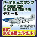 f-toys144_wingkit8_p-51b_pe-s