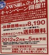 zoukeimura_sws4_p-51d_kakaku