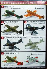 f-toys_FT60538_back