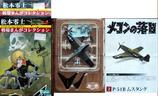 f-toys_FT60538_kit