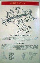 fuji_100_p-51d_back_