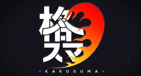 プロ格闘ゲーマーのスマブラSP最強決定戦「格スマ」が12月29日に開催!!