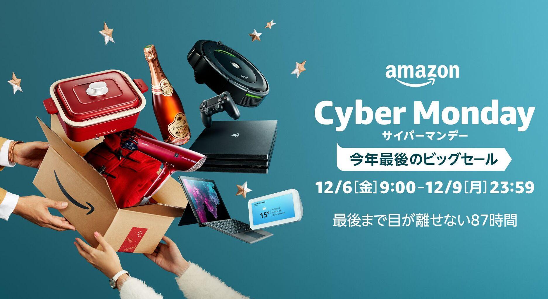 【Amazon CyberMonday】そろそろ開始!12/6(金)9時スタート!「PS4+ソフト2本セット」など目玉商品ズラリ!最大8.5%還元ポイントアップキャンペーンに参加しておこう!