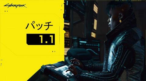 【朗報】「サイバーパンク2077」、大規模アップデートが配信 PS4版の動作が著しく改善