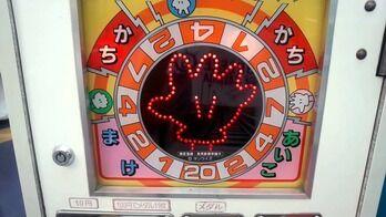 昭和の子供さん『じゃんけんするだけのゲーム』に金を払っていたと判明wwwwww