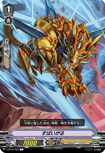 【VG】10/29 今日のカード「奮然の騎士 ルーラッハ」「すぱいがる」