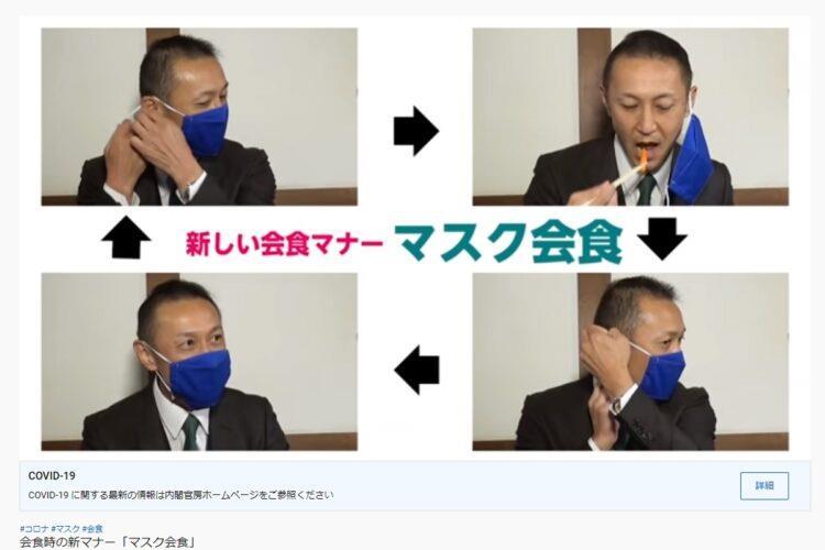 「アベノマスク以来の愚策」政府推奨の「マスク会食」は逆効果?感染を広げる可能性を専門家指摘