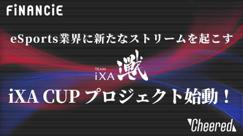 eスポーツの勝敗予想で視聴者も賞金GETのチャンス?!「iXA CUP プロジェクト」が始動