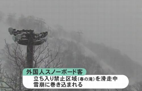 ニセコ、350メートル大雪崩で外国人男性死亡。禁止区域でスノーボード