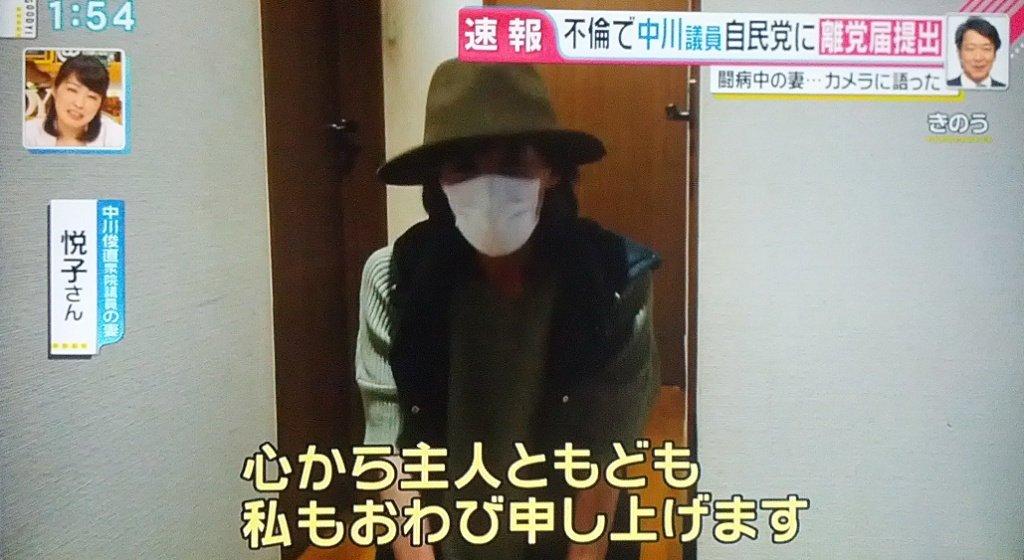 【驚愕】フジテレビが元自民党、中川俊直氏の妻(ガン闘病中)に突撃取材 → 妻は帽子にマスク姿、正座し謝罪・・・
