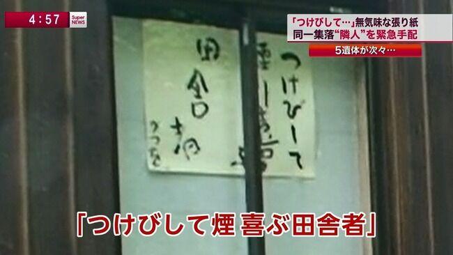 福井の田舎に移住した若者が地元民から受けた洗礼、怖すぎると話題に
