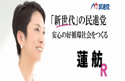 民進党・蓮舫代表「安倍首相の頭には夢の世界が広がっている」