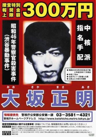 【当時の捜査関係者はほぼ全員引退】渋谷・警察官殺害で全国指名手配の「中核派」大坂容疑者遂に逮捕へ
