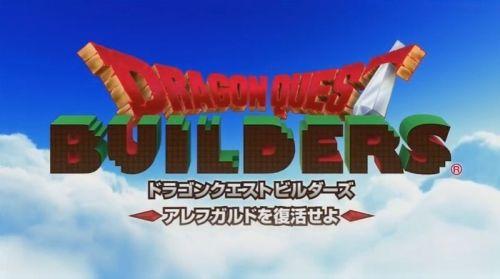 ニンテンドースイッチ版『ドラゴンクエストビルダーズ』2018年3月1日に発売決定!
