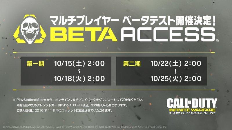 『CoD:インフィニット・ウォーフェア』PS4版マルチプレイヤーベータ、本日10/21(金)より前倒しスタート!!