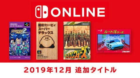 スイッチオンラインの12月追加タイトルに『スターフォックス2』『星のカービィSDX』など4タイトルが追加!!