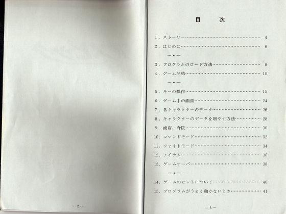 [RPG]アスピック/(2)ゲーム紹介_10取扱説明書(1)_目次