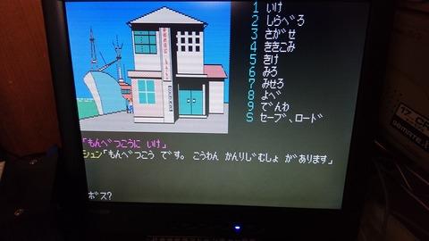 紋別港管理事務所(PC-8801版)