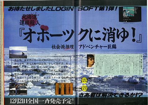 [ADV] オホーツクに消ゆ_(8)_30周年_02ログイン1985年01月号