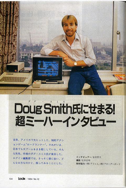 [PZL] Lode Runner / (11) オリジナル作者 Douglas E.Smith さん亡くなる_01ログイン1984年12月号