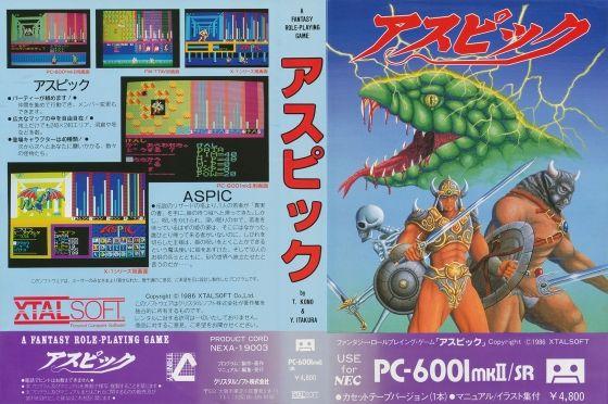 [RPG]アスピック/(2)ゲーム紹介_07パッケージ3