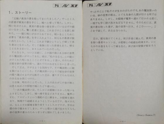 [RPG]アスピック/(2)ゲーム紹介_18取扱説明書(4)_ストーリー