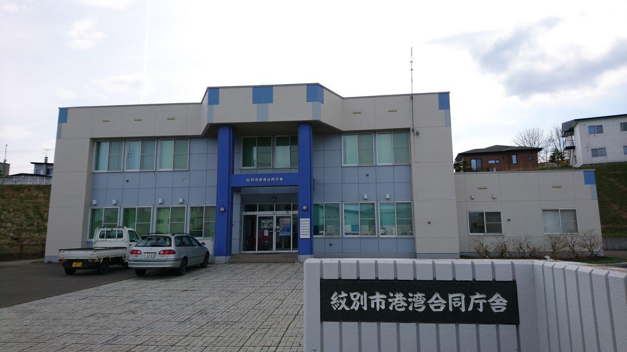 紋別市港湾合同庁舎
