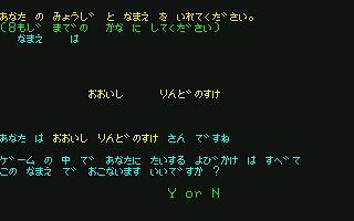 [ADV]軽井沢誘拐案内/(2) 第1章 06主人公姓名最終決定