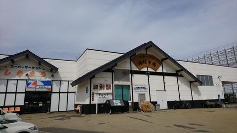 オホーツク・氷紋の駅