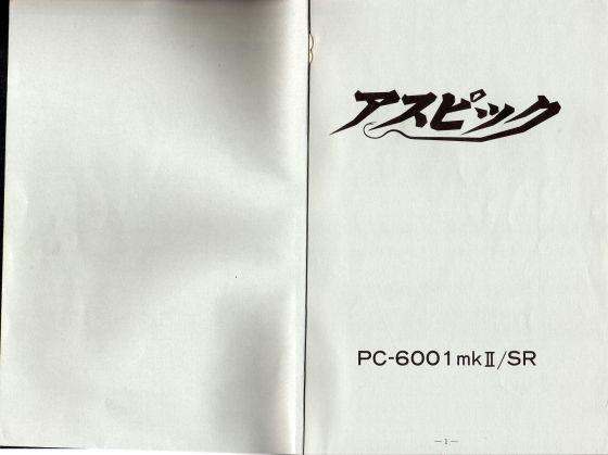 [RPG]アスピック/(2)ゲーム紹介_08取扱説明書1_中表紙