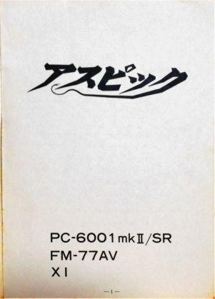 [RPG]アスピック/(2)ゲーム紹介_16取扱説明書(4)_表紙