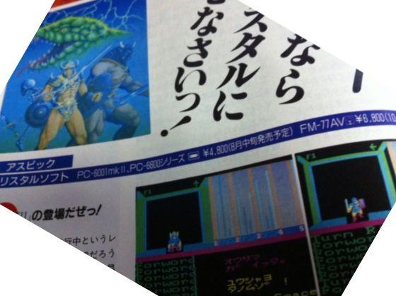 [RPG]アスピック/(1)ゲーム紹介_05ポプコム8609