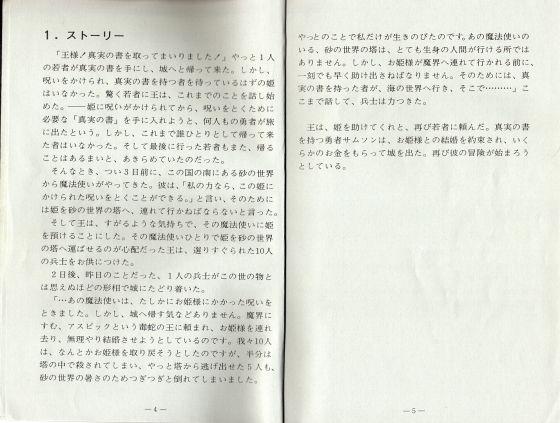 [RPG]アスピック/(2)ゲーム紹介_12取扱説明書(1)_ストーリー