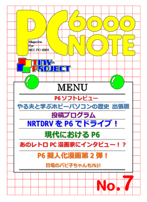 PC6000NOTE No.7