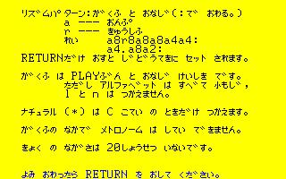 [UTL]PC-6001mkII応用プログラム集 / (1)内容紹介その1 ミュージック コンポーザー