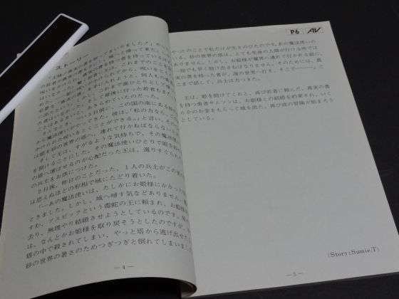 [RPG]アスピック/(2)ゲーム紹介_13取扱説明書(3)_ストーリー
