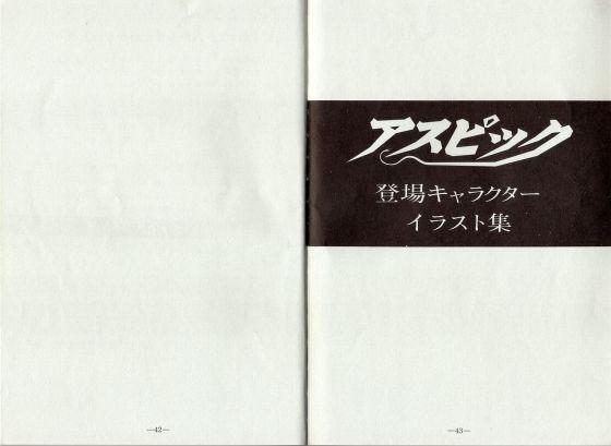 [RPG]アスピック/(2)ゲーム紹介_14取扱説明書(1)_イラスト集表紙
