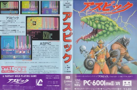 [RPG]アスピック/(2)ゲーム紹介_05パッケージ(2)