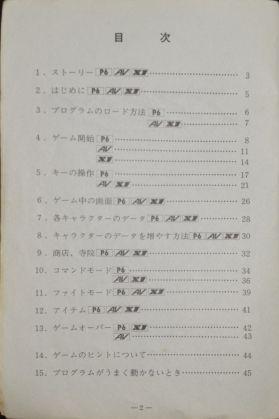 [RPG]アスピック/(2)ゲーム紹介_17取扱説明書(4)_目次