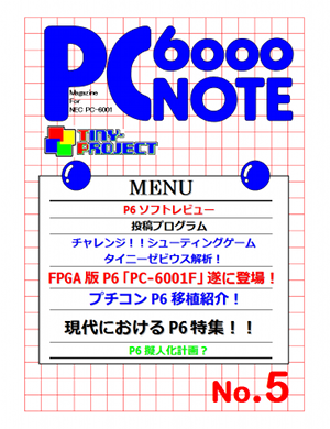 PC6000NOTE No.5表紙