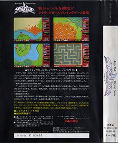 [RPG]ハイドライド/(1)ゲーム紹介_03ジャケット裏面