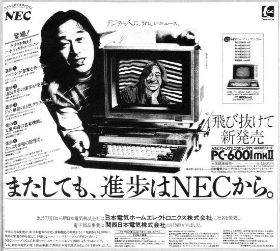 PC-6001mkIIと私_01朝日新聞縮刷版1983年07月01日朝刊広告