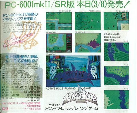 [RPG]ハイドライド/(1)ゲーム紹介_03ログイン1985年4月号広告